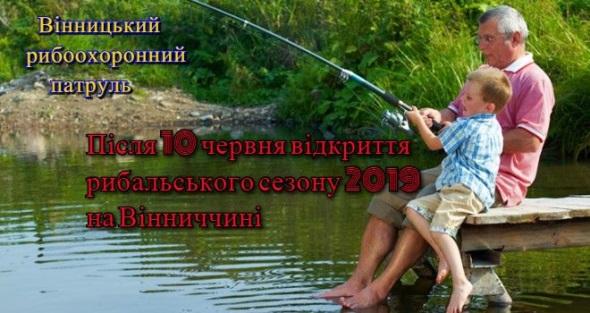 Після 10 червня на Вінничині стартує рибальський сезон