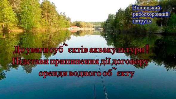 До уваги суб`єктів аквакультури. Підстави припинення дії договору оренди водного об'єкту