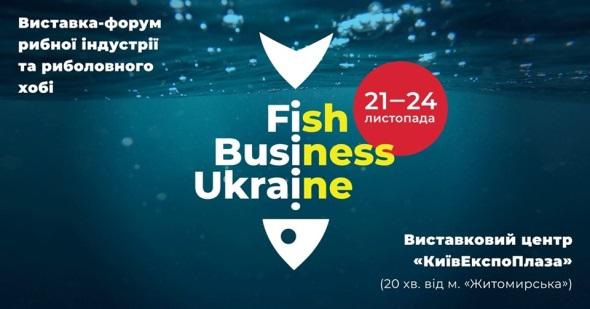 Виставка-форум рибної індустрії та риболовного хобі